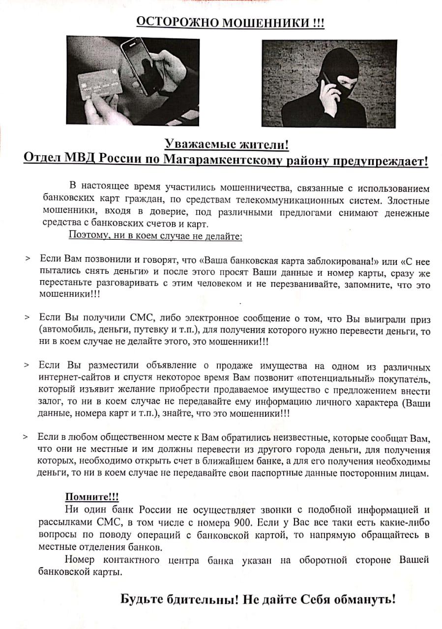 Отдел МВД России по Магарамкентскому району предупреждает